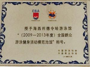 """授予海西州德令哈游泳馆""""(2009-2013年度)全国群众游泳健身活动模范池馆""""称号"""